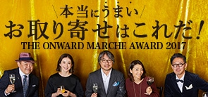 ONWARD MARCHE AWARD 2017★食通5人が選ぶ、本当にうまいお取り寄せ