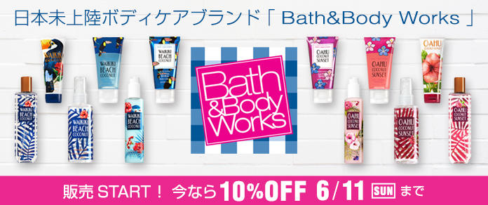 <10%OFF>「Bath&Body Works」OPEN記念!
