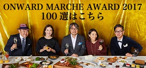 ONWARD MARCHE AWARD★食通5人が選ぶ、本当にうまいお取り寄せ