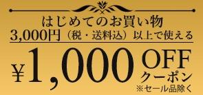 【1,000円OFF!】はじめてのお買い物で使えるクーポン