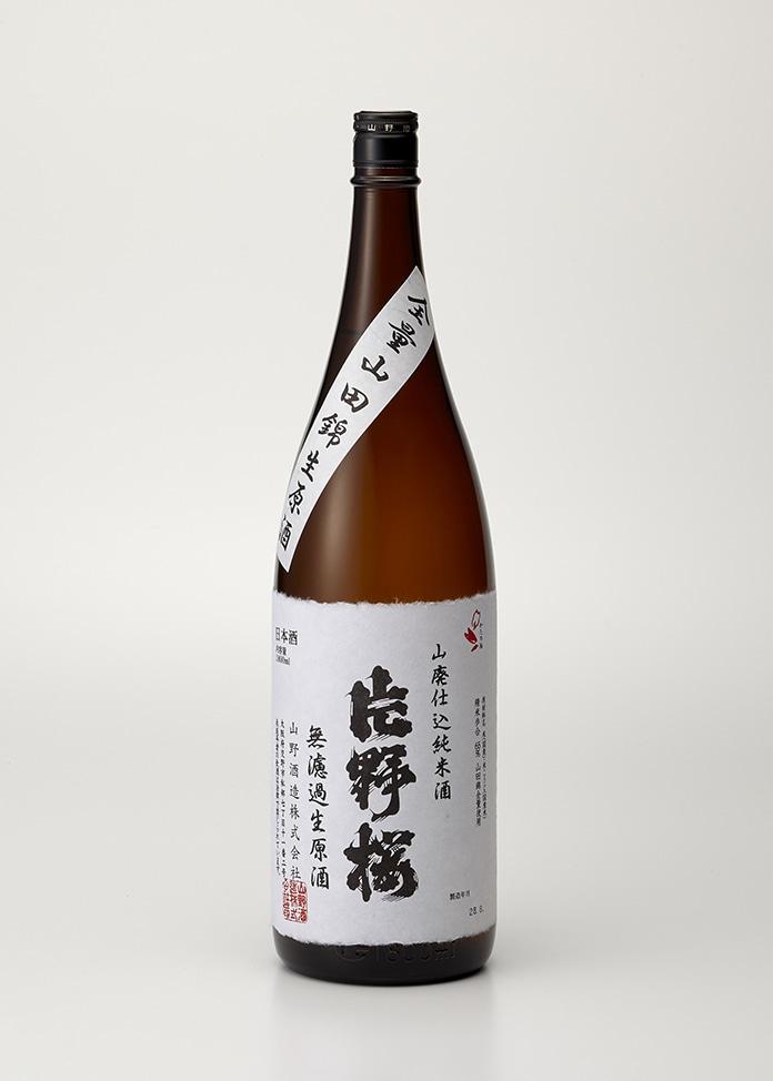 山野酒造 山廃純米無濾過生原酒(山田錦) 1800ml