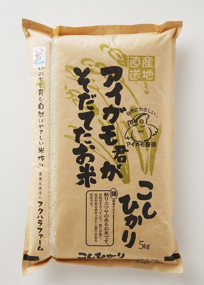 フクハラファーム 【平成30年産】アイガモ君が育てたお米有機JASコシヒカリ白米 5kg