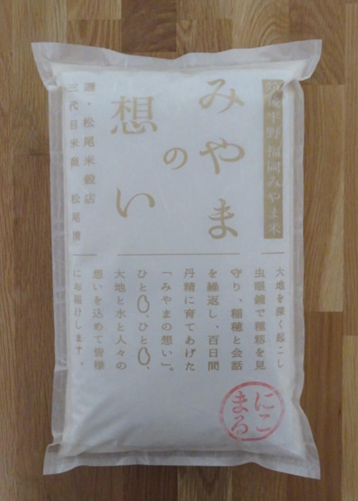 博多の美味】福岡みやま米にこまる 5㎏| 白米グルメ通販のオンワード ...