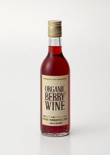 北海道産オーガニックベリーワイン 180ml 5本セット