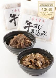 牛すじ煮込みセット(醤油・味噌味各2個入り)