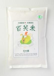有機栽培ミルキークイーン 3.2kg