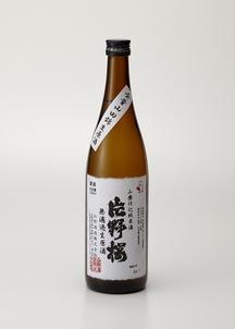 山廃純米無濾過生原酒(山田錦) 720ml