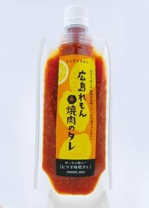 広島レモン焼肉のタレ(赤)