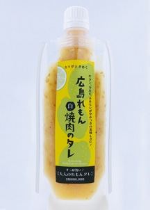 広島レモン焼肉のタレ(白)