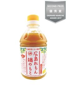 広島レモン鍋のもと550g(単品)【オンワード・マルシェ アワード2017優秀賞】