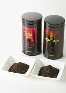 【尾道紅茶オリジナル】ディンブラ+ウバ茶葉セット