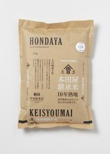 【本田屋継承米】白米 2kg