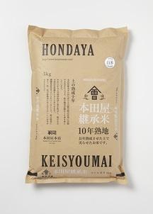 【本田屋継承米】白米 5kg