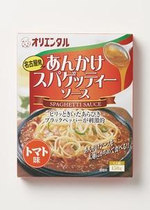 あんかけスパゲッティーソース