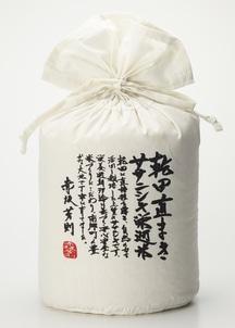 乾田直まきササニシキ栄週米