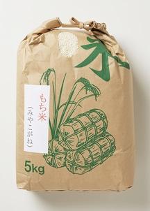 もち米(みやこがね)5kg