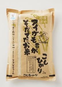 アイガモ君が育てたお米有機JASコシヒカリ2キロ白米