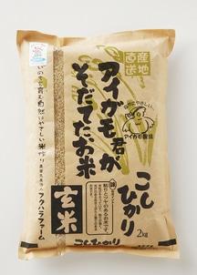アイガモ君が育てたお米有機JASコシヒカリ2キロ玄米