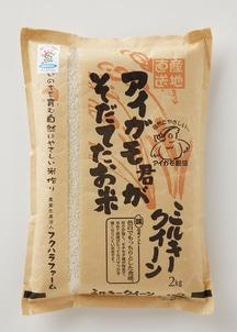 アイガモ君が育てたお米有機JASミルキークィーン2キロ白米