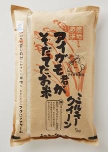 アイガモ君が育てたお米有機JASミルキークィーン5キロ白米