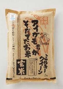 完全無農薬アイガモ君が育てたお米有機JASミルキークィーン2キロ玄米