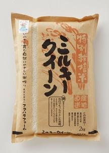 特別栽培米フクハラファームのお米 ミルキークイーン 2キロ白米