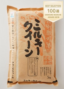【平成30年産】 特別栽培米 ミルキークイーン 5㎏白米