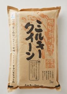 減農薬特別栽培米フクハラファームのお米 ミルキークイーン 5キロ白米