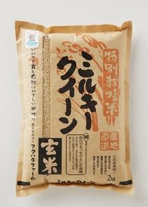 特別栽培米フクハラファームのお米 ミルキークイーン 2キロ玄米