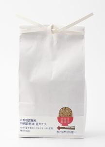 新米秋穫【マルシェ限定select】特別栽培米 花キラリ 玄米