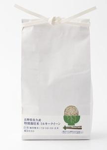 【マルシェ限定select】特別栽培米 ミルキークイーン 白米(極旨精米)