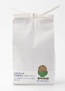 新米秋穫【マルシェ限定select】特別栽培米 ミルキークイーン 玄米