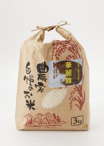 29年産新米【農家直送】華麗舞(国産インディカ米) 精米 5kg