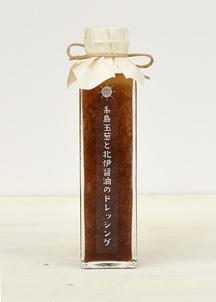 糸島玉葱と北伊醤油のドレッシング