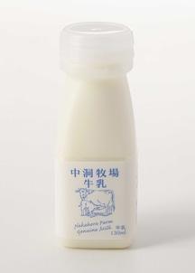 中洞牧場牛乳〔130ml〕 × 5本