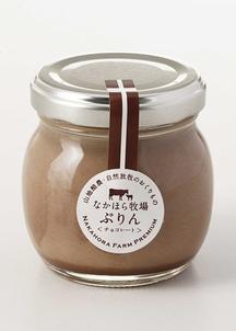 なかほら牧場ぷりん〔チョコレート〕