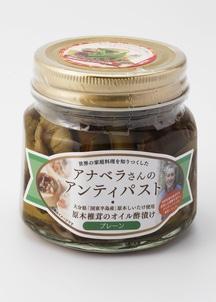 アンティパスト・(椎茸オリーブオイル漬け・プレーン)