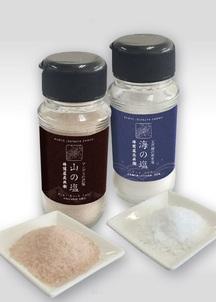 海の塩・山の塩 各2本セット