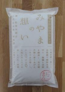 【博多の美味】福岡みやま米にこまる 5㎏