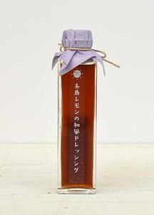 糸島レモンの和風ドレッシング