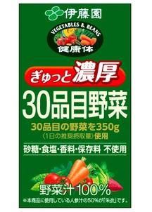 【健康体】ぎゅっと濃厚30品目野菜 125ml 30本セット