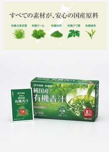 【健康体】5種の恵みで健康サポート!「純国産 有機青汁」