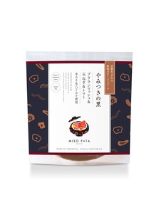 やみつきの黒(ブラウンマッシュルーム&玉ねぎ&トマト)2個入