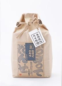 無農薬自然栽培天日乾燥 あきたこまち 玄米