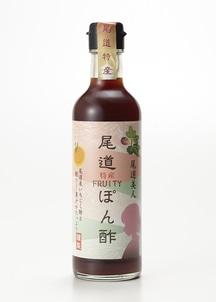 尾道ぽん酢・だいだいぽん酢・四季爛漫ぽん酢 3本セット