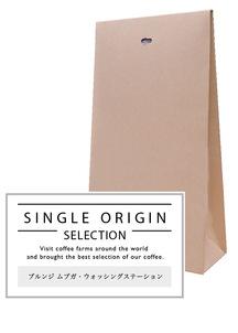 キーコーヒー ブルンジ ムブガ・ウォッシングステーション(豆)