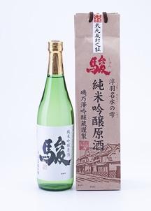 駿 純米吟醸 原酒