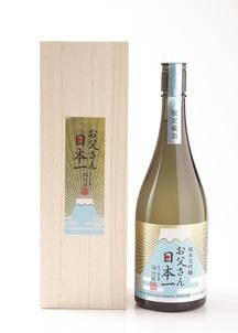 2018年 お父さん日本一純米大吟醸 720ml