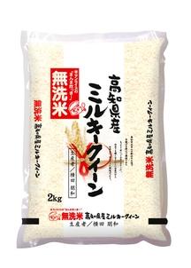 無洗米 高知県産ミルキークイーン 2kg 2袋セット
