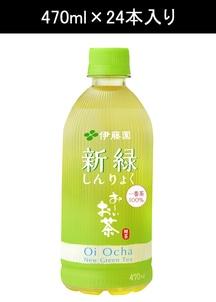 【伊藤園】おーいお茶 新緑470ml